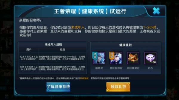 王者荣耀限玩首日:难防小学生用成人身份证玩