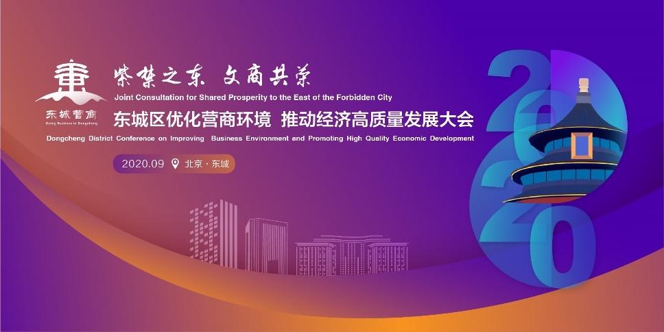 推动经济高质量发展 2020北京市东城区营商大会