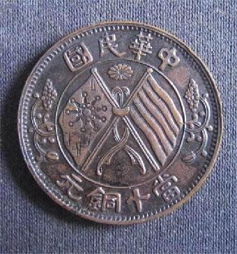 三十年河东,三十年河西,农村老伯一枚古币成为全村富翁!