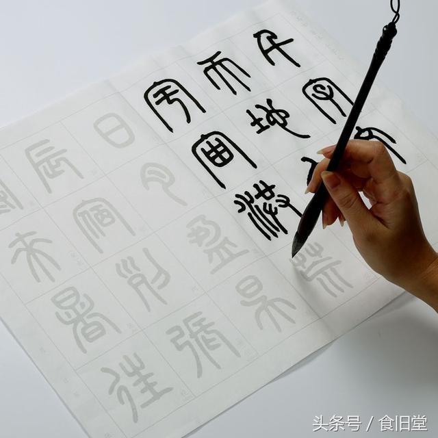 从笔顺笔序以及字体结构,浅析邓石如小篆千字