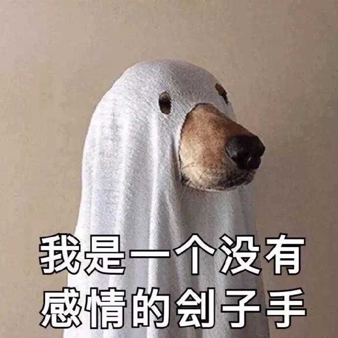 狗子表情包:我是一个没有感情的刽子手