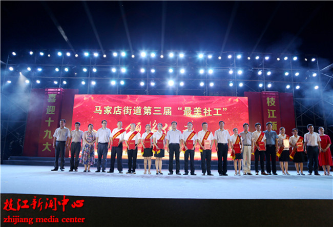 枝江马家店街办我是社区人第二届乡土文化艺术节文艺演出举行(图)