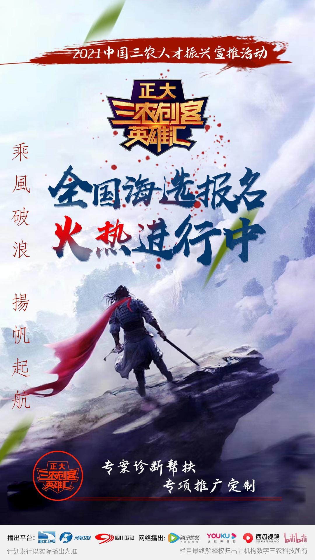 """""""2021寻找中国三农创客英雄""""全国海选报"""
