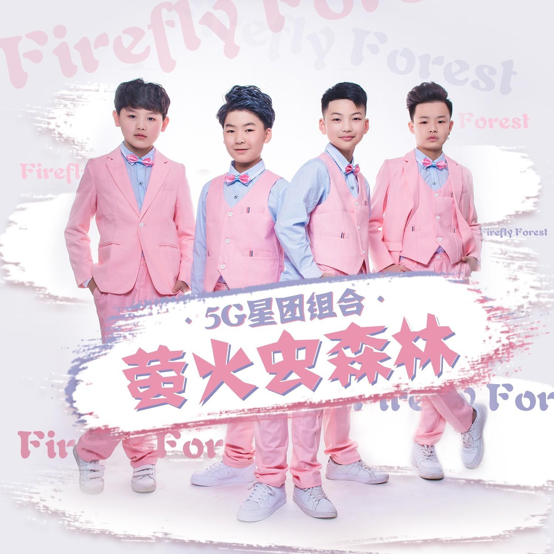 歌莱美旗下5G星团组合发布最新单曲《萤火虫森林》