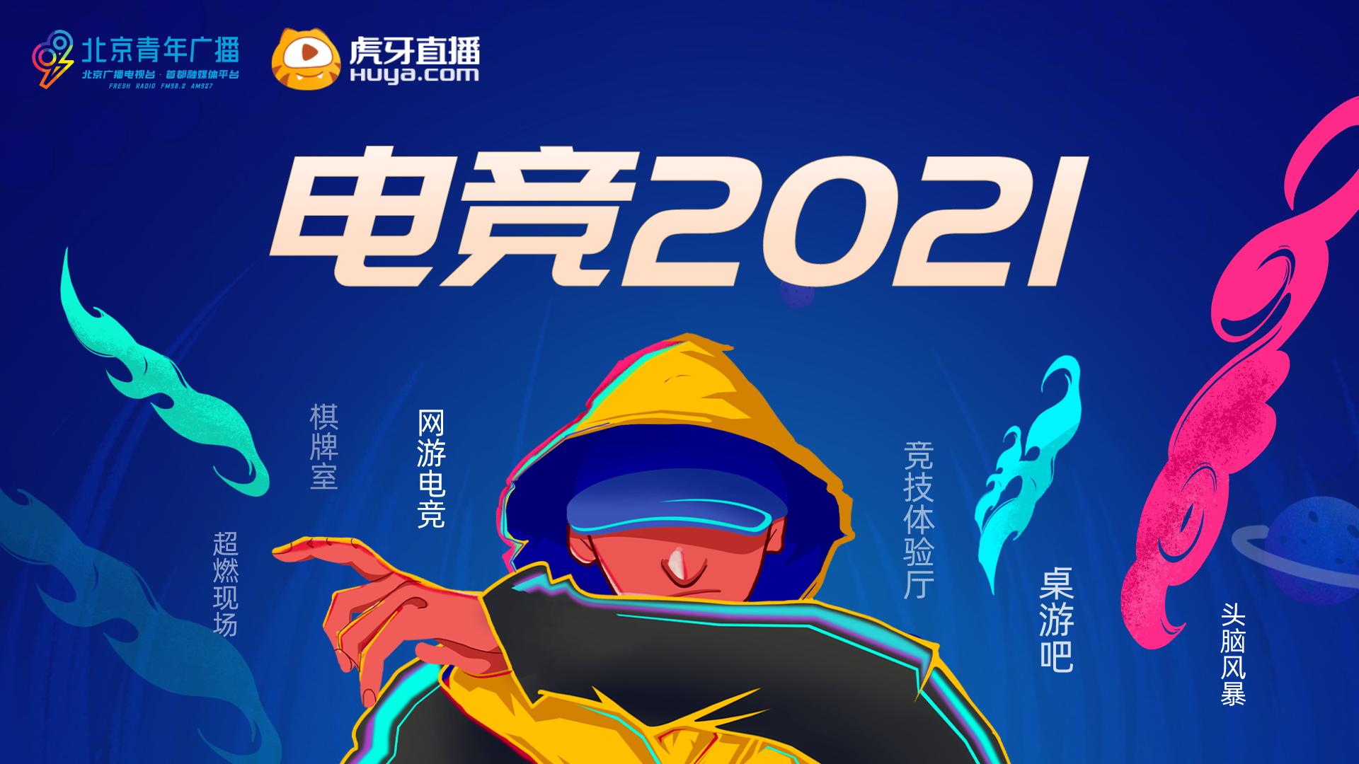 """电竞2021:""""使命召唤""""转战""""王者荣耀""""是为何呢?"""