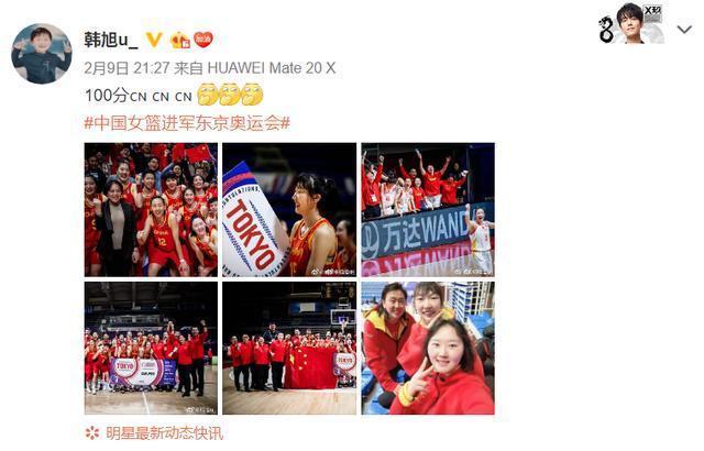 女篮队员韩旭发文庆祝胜利 晒表情包公开表白肖战