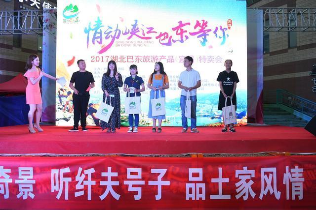 巴东旅游开启立体精准营销模式 旅游特卖会钜惠宜昌