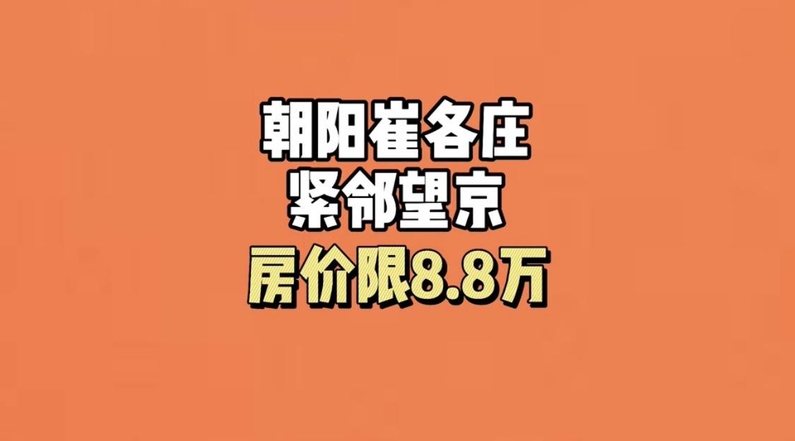 紧邻望京!朝阳崔各庄地块房价上限8.8万元/㎡!