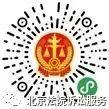 北京市高级人民法院发布全市法院因防控疫情延期开庭等服务公告