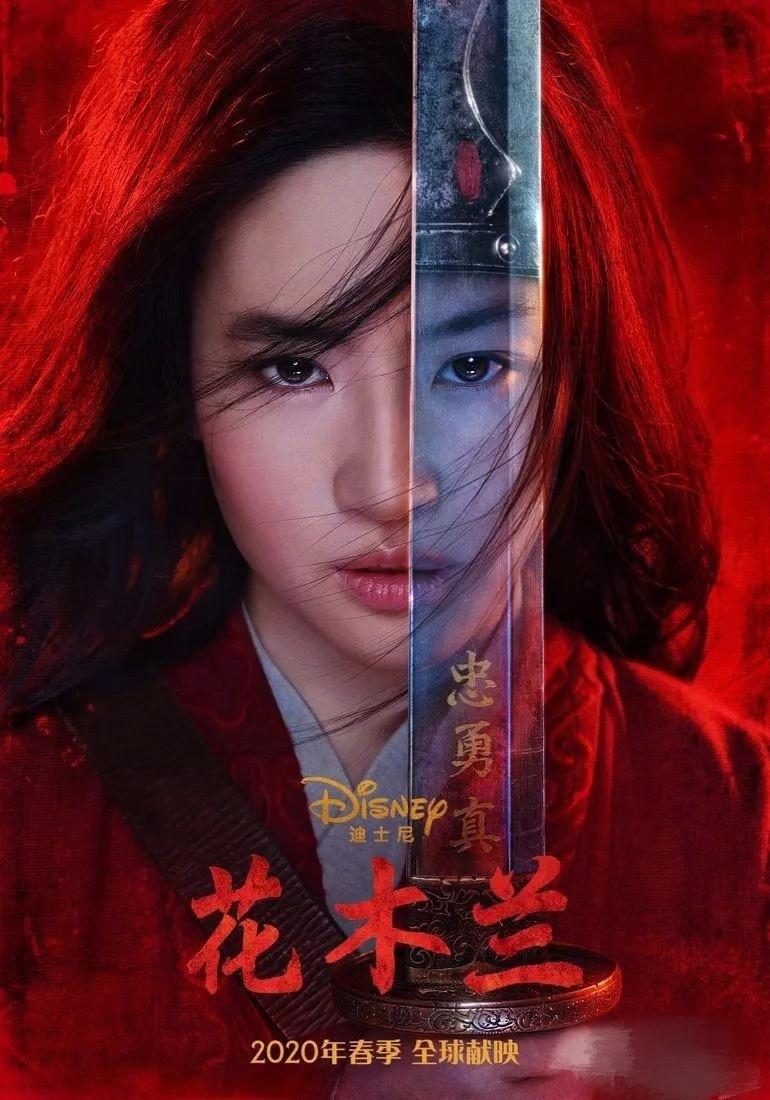电影《花木兰》首款预告 刘亦菲打戏抢眼