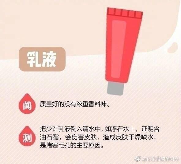 八个技巧教你判断化妆品的真假图7