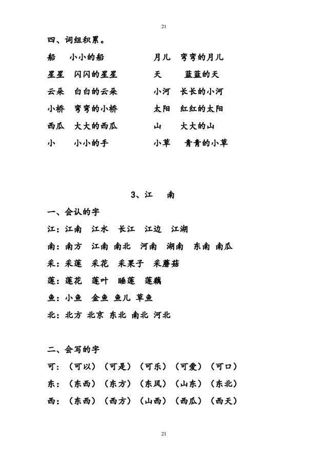 部编版一年级语文上册读拼音写汉字练习,连老