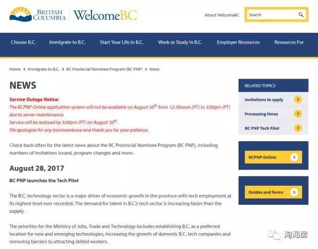 """魁省投资移民或将变严格,BC省实施""""特快""""提名移民项目!"""