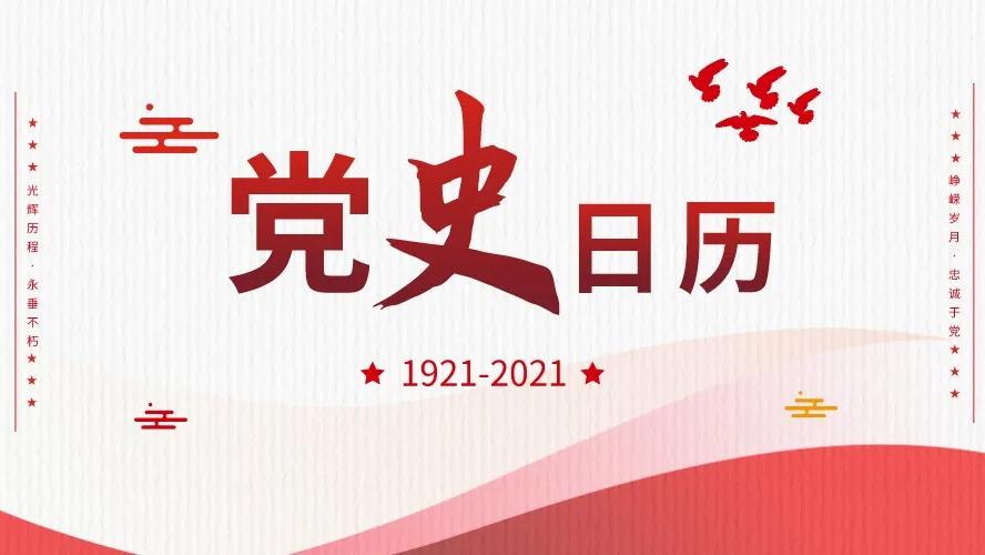党史日历丨向全国进军!