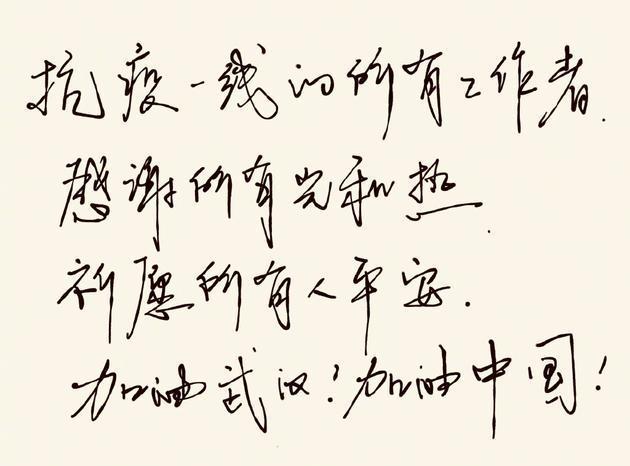 杜海涛致敬一线工作者 手写加油为抗疫祈