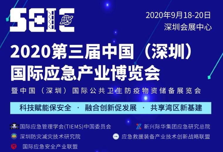 九大亮点看2020中国(深圳)国际应急产业