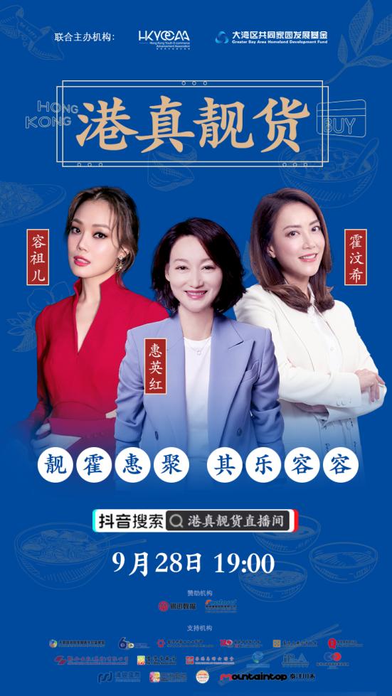 「港真靓货」公益直播首秀在即 明星上阵力荐香港好货