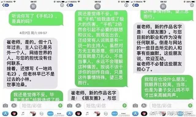 冯小刚手机2对崔永元二次伤害?崔永元新小说男主叫马小刚_凤凰彩