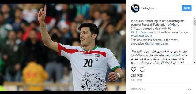 伊朗足协宣布阿兹蒙加盟拉齐奥 身价1800万欧