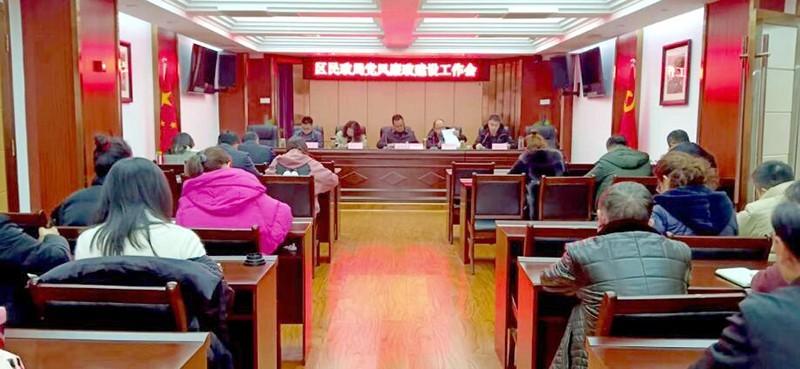 四川顺庆:民政局召开年前廉政会