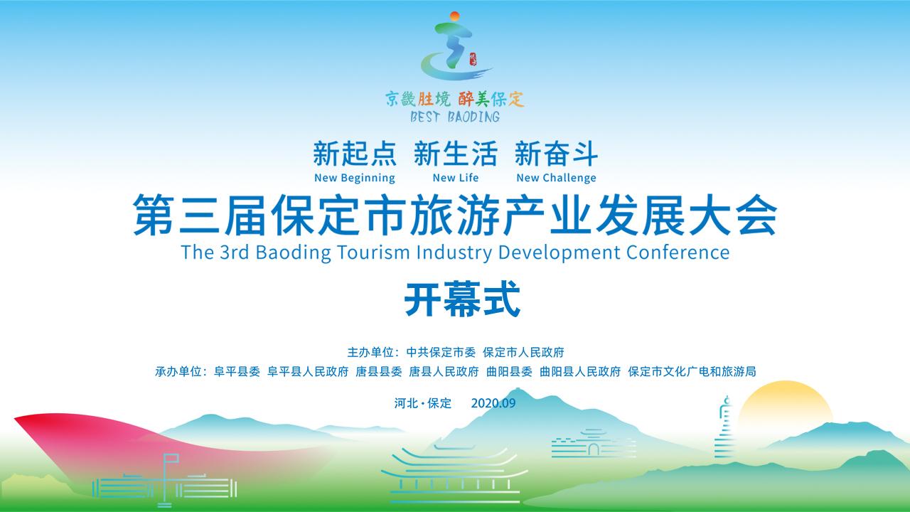 第三届保定市旅游产业发展大会开幕式