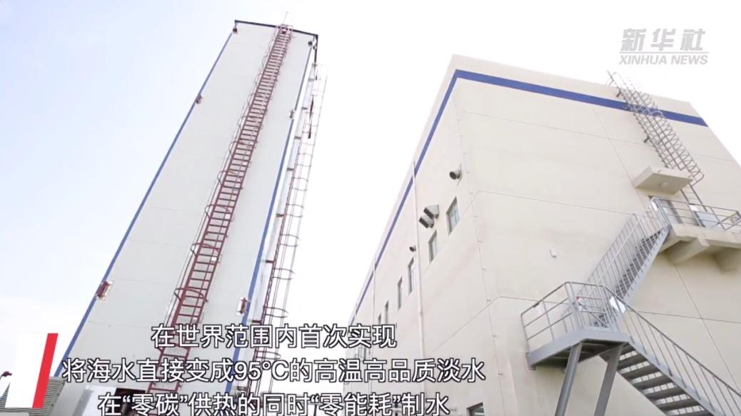 """启迪清洁能源:世界首个""""水热同产同送""""技术获核电示范工程验证"""