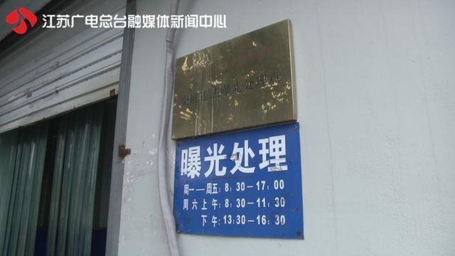 130元一分?南京警方查处