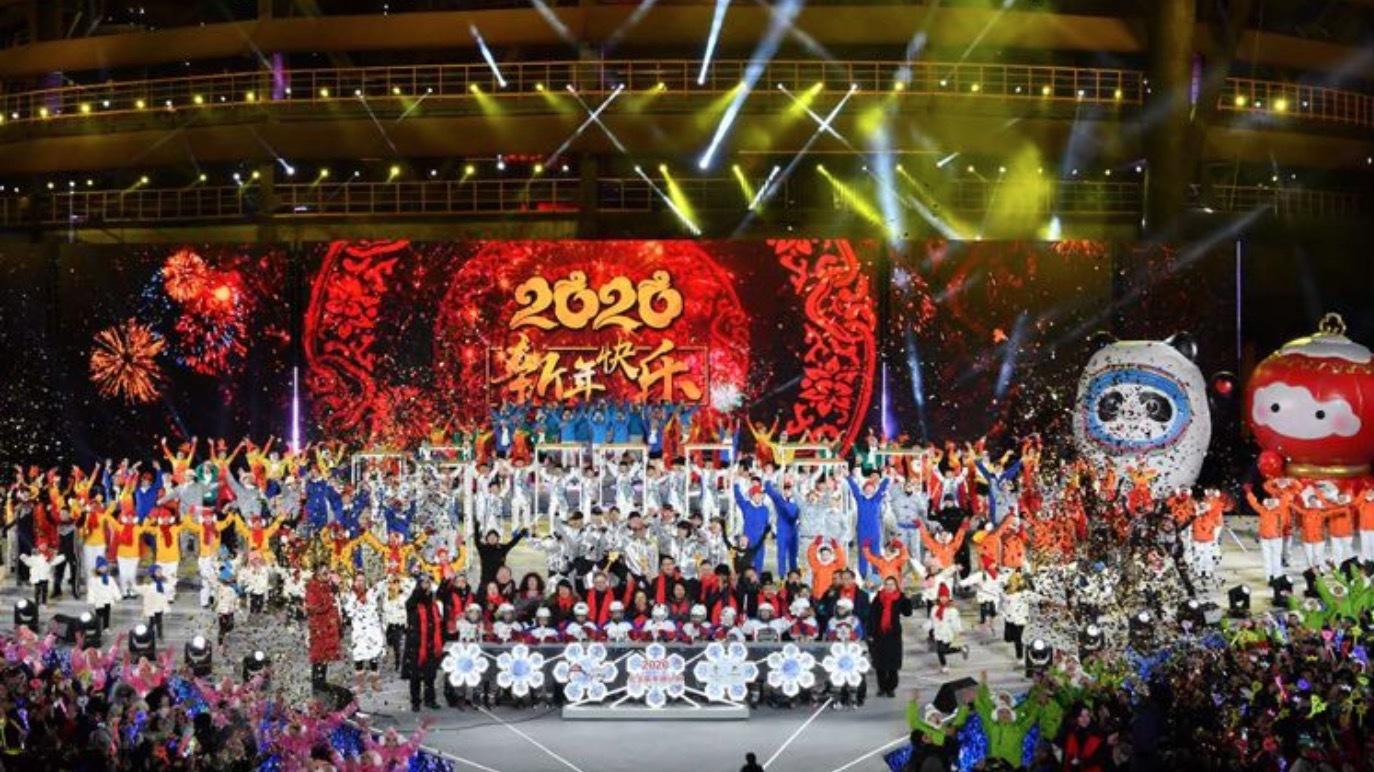 冰火之约 京彩飞扬——2020北京新年倒计时活动在首钢园举行