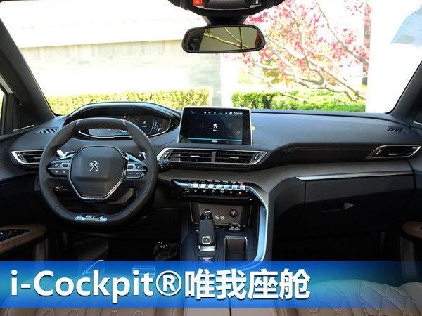 标致5008 SUV最新报价 七座国产越野车上市1
