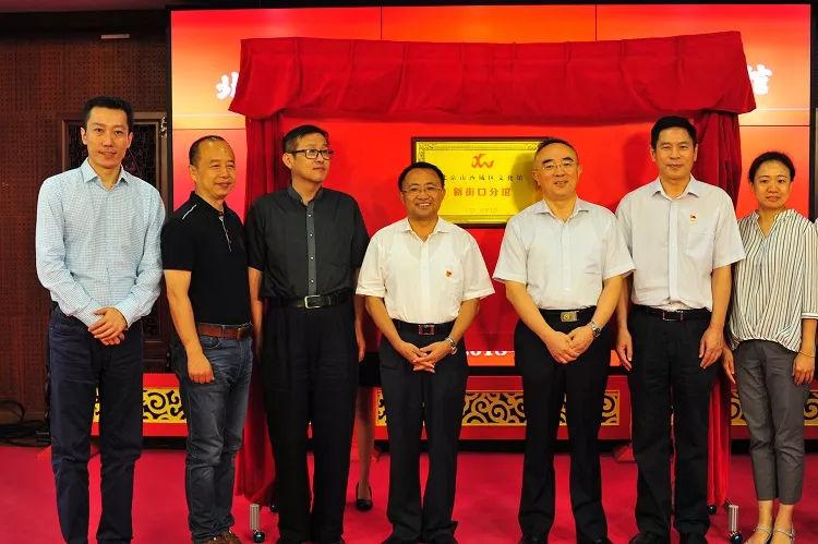 北京市西城区文化馆新街口分馆正式揭牌亮相