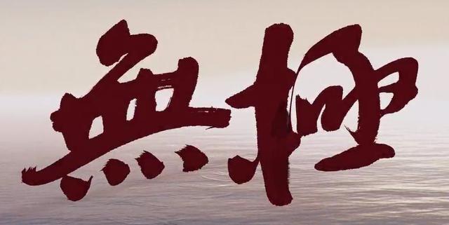 电影中的书法题字,精彩纷呈百花齐放,书法,题字,题匾,名家,真迹,cntizi.com