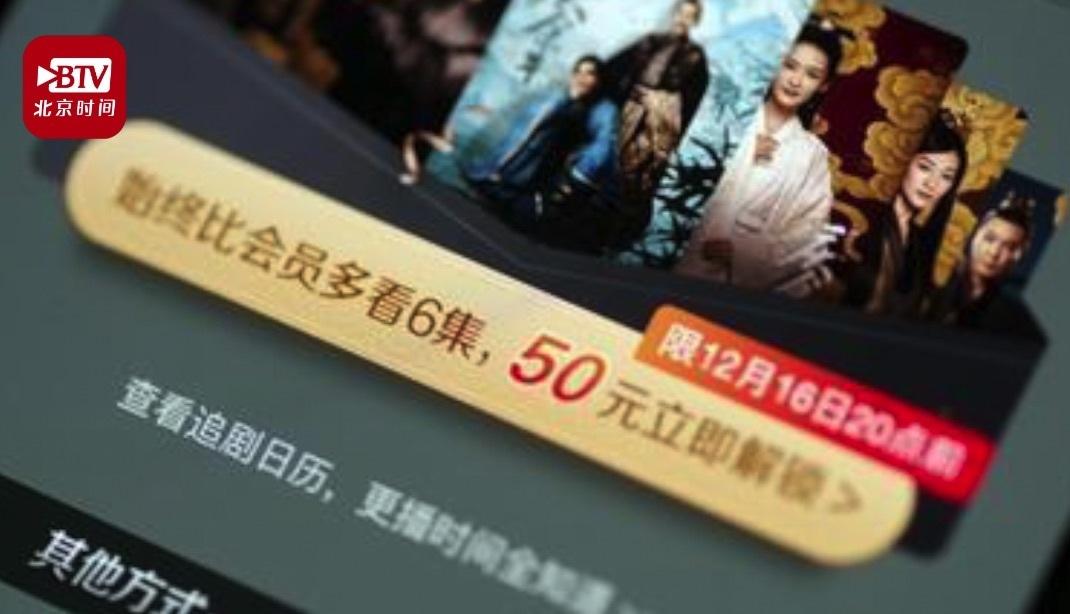 【蒲京互联网法院:#爱奇艺庆余年超前点播违法#】