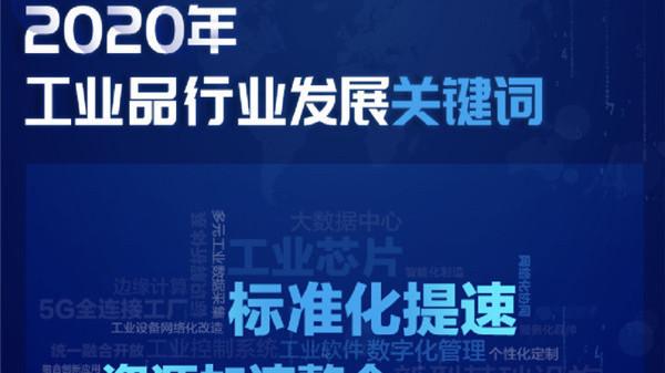 2020工业品行业发展关键词:标准化提速、服务升级、资源加速整合