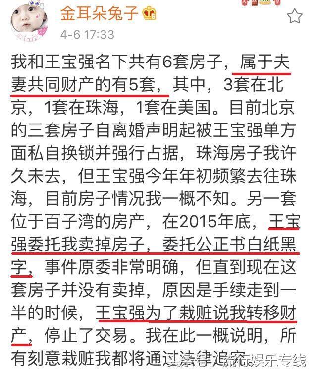 王宝强离婚案一审不公开,二审马蓉又喊话公开
