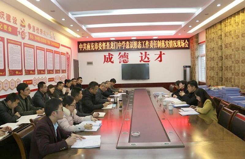 四川南充:龙门中学接受市委意识形态
