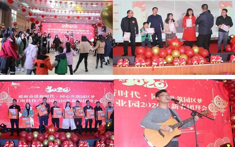 江南科技产业园开展2020年新春团拜会