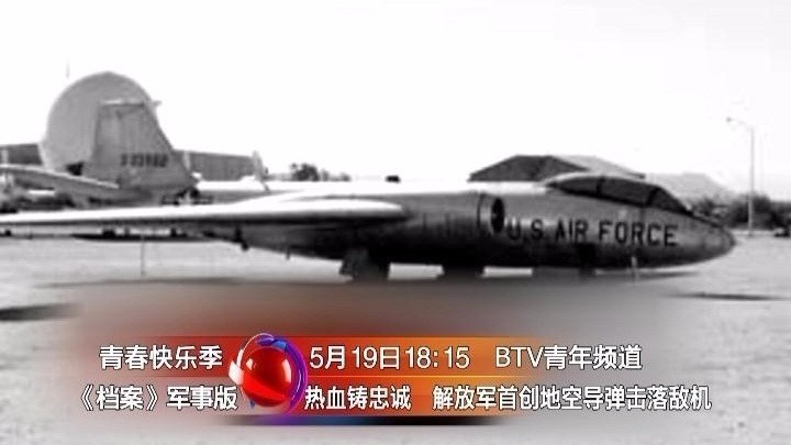 档案军事:热血铸忠诚 解放军首创地空导弹击落敌机