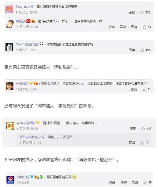 """""""最美女嫌犯""""投案自首 此前因酒托诈骗被通缉-中国传真"""