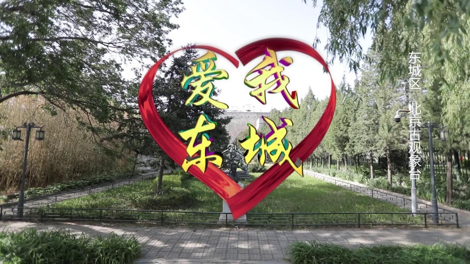 爱我东城 | 北京古观象台
