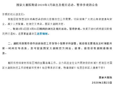 国家大剧院取消3月演出及相关活动