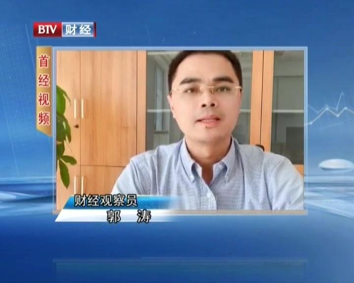 财经观察员郭涛:涨价带不来长期效益