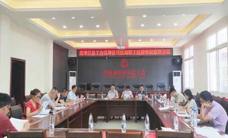 四川高坪:召开职工法律维权工作会议