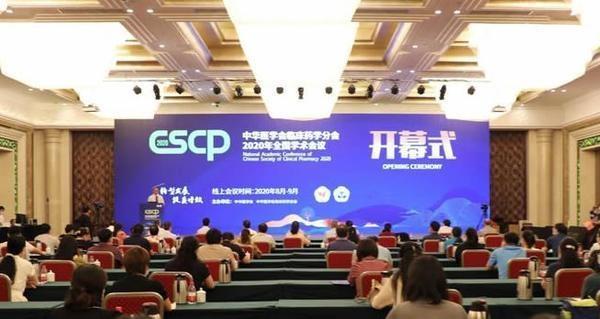 中华医学会临床药学分会2020年全国学术会
