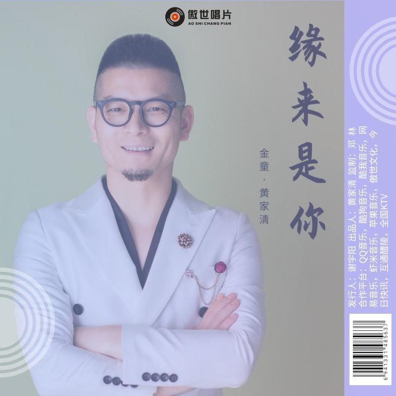 黄家清治愈新歌《缘来是你》MV重磅来袭