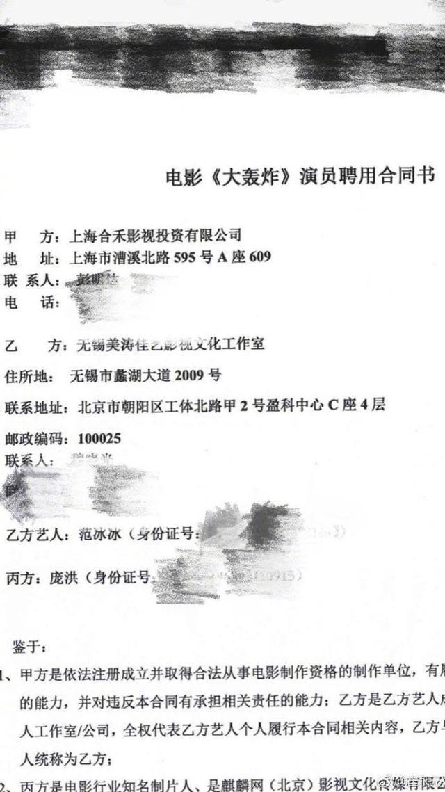 小崔日常更新微博爆料范病病竟意外牵扯出京东