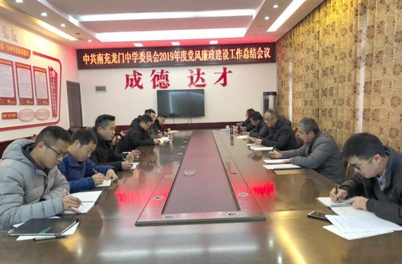 龙门中学党委召开2019年度党风廉政建设工作总结会议