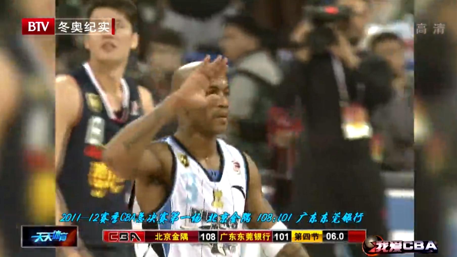 我爱CBA:回顾2011-12赛季总决赛第一场 蒲京108:101广东