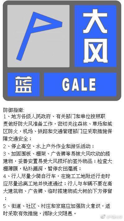 北京发布大风蓝色预警 阵风可达7级左右