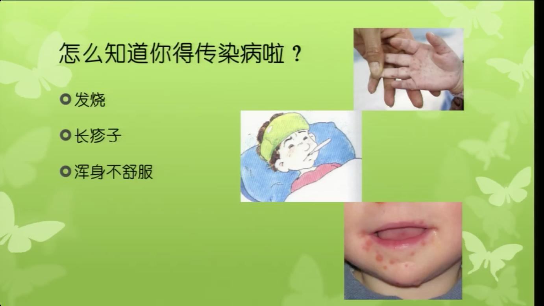 蒲京市中小学德育主题课 说说传染病