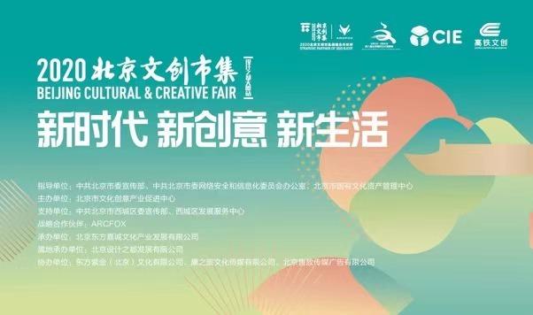 2020北京文创市集(第十站)设计之都大厦站开市仪式